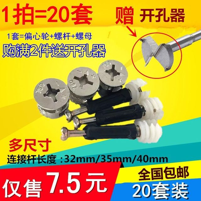 . Triple connections wardrobe bed plate desk drawer assembly hardware accessories eccentric screw nut