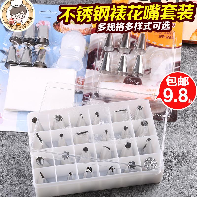 24头裱花嘴套装6韩式蛋糕奶油器曲奇粘土用挤花袋小中号烘焙工具
