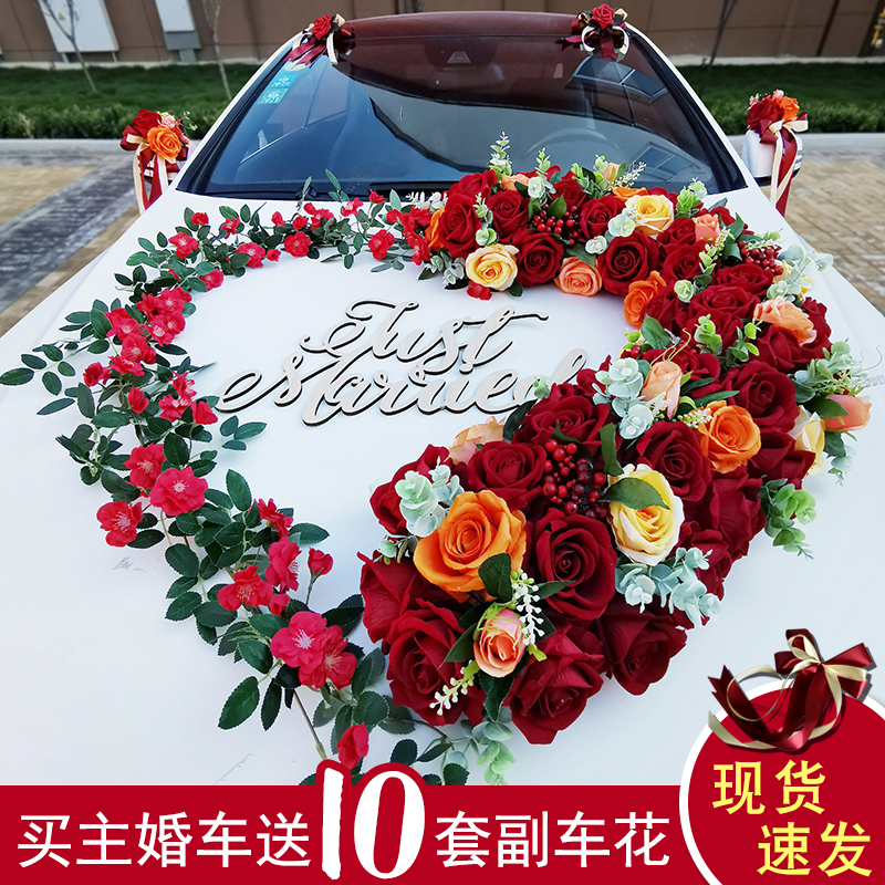Wedding ceremony main wedding car front flower decoration set Small red book favor heart-shaped welcome float arrangement S F
