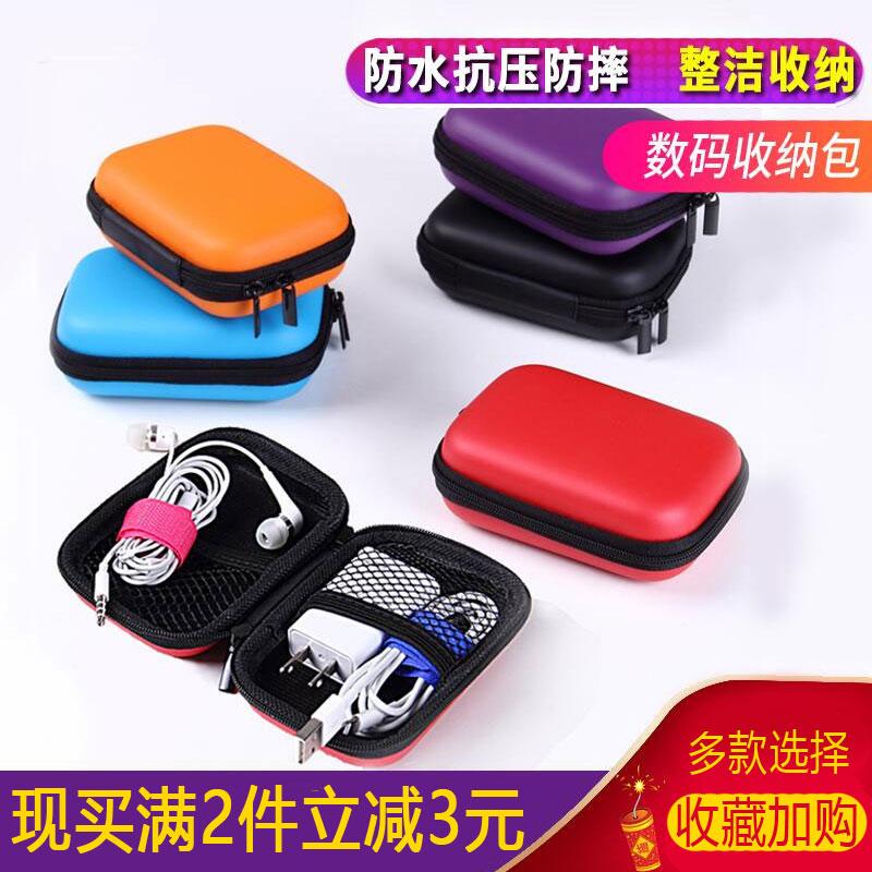 V & Z headphone túi lưu trữ dữ liệu cáp sạc U đĩa U lá chắn đa chức năng kỹ thuật số bảo vệ bìa hoàn thiện purse