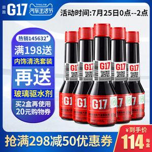 巴斯夫原液G17汽油添加剂燃油宝燃油添加剂除积碳清洗剂大众宝马