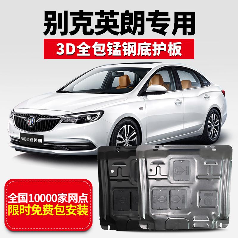 18 стиль новый Защита двигателя Yinglang панель 2018 стиль buick Шасси Yinglang низ защищать панель в оригинальной упаковке RONNIE обновленная штатный
