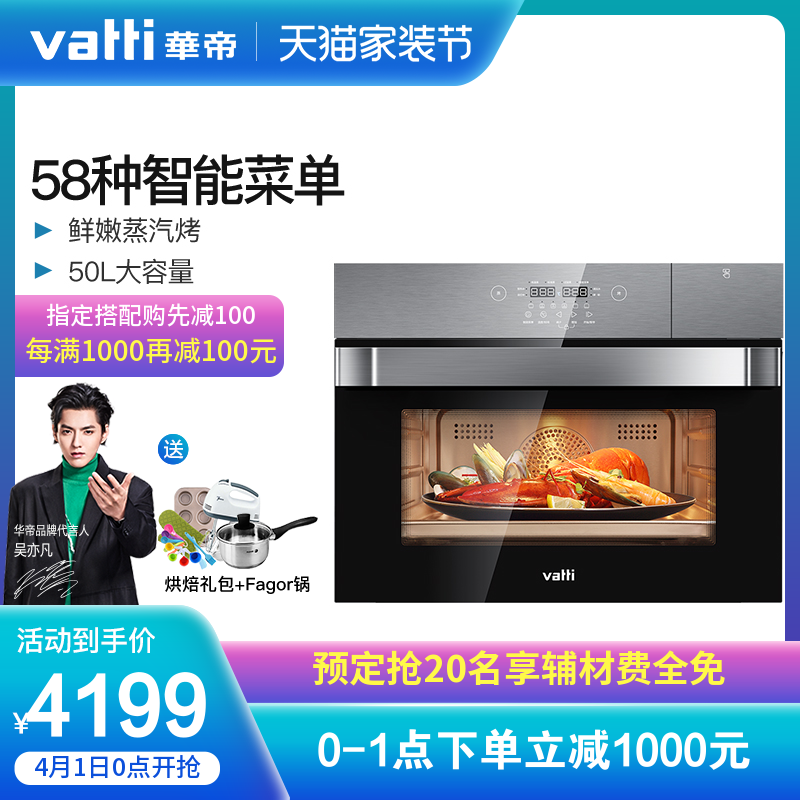 Vatti vantage JYQ50-i23009 steaming all embedded steam oven steam box oven home