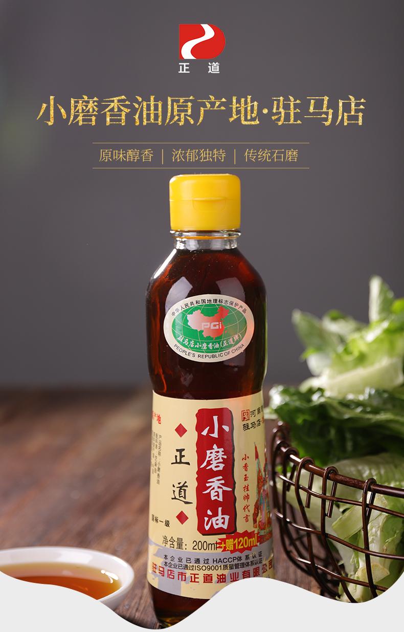 地理标志保护产品 正道 白芝麻小磨香油 320ml 天猫优惠券折后¥18.98包邮(¥33.98-15)