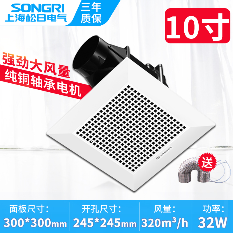 10 inch - large air volume (small square panel) to send accessories