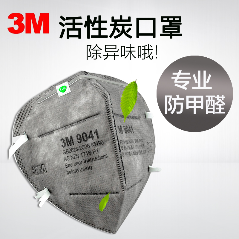 Cheap Price 3m 9041v Activated Carbon Dust Respirator Mask Anti-formaldehyde Pregnant Woman Secondhand Smoke Decorative Smell Anti Fog Easy To Repair Chemical Respirators