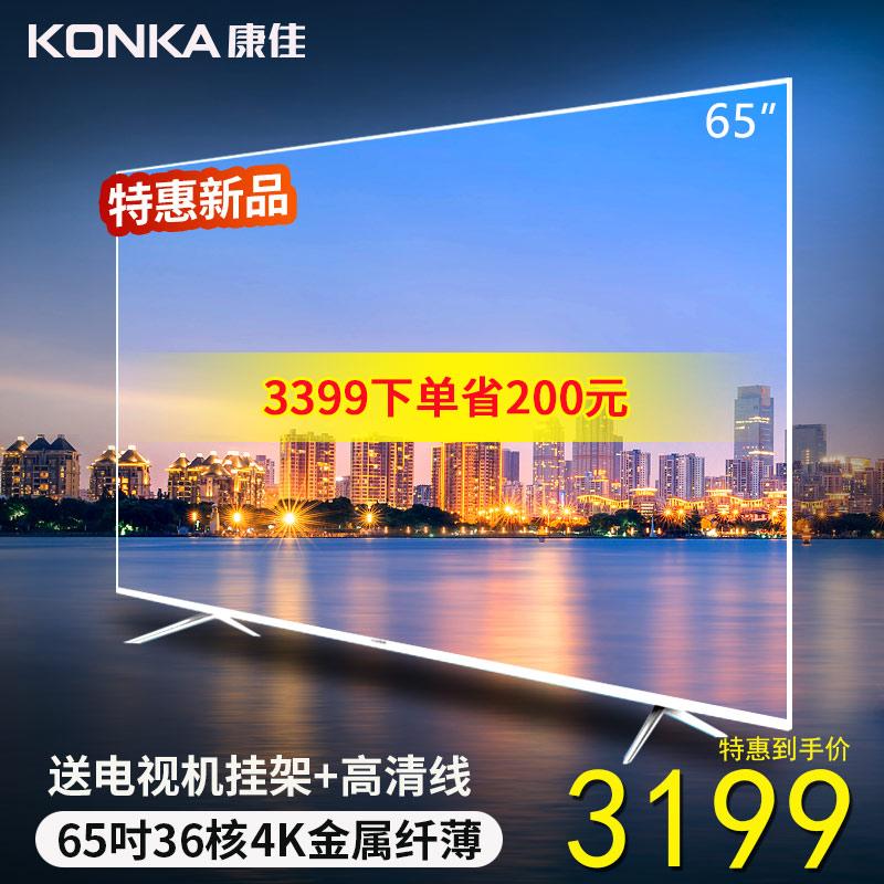 Konka-康佳 B65U 65吋4K高清智能網絡平板LED液晶電視機55 60超薄