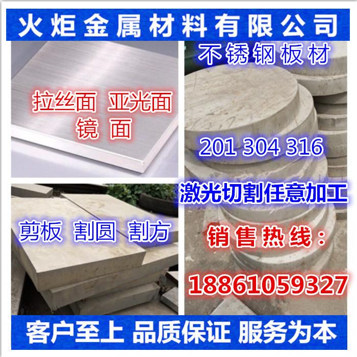 201 / 316L / 304 из нержавеющей стали панель Матовая нержавеющая сталь панель Лазерная резка, произвольная резка и обработка