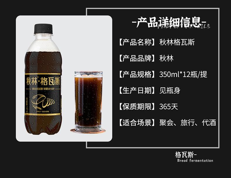 新品 秋林格瓦斯  俄式大列巴+黑麦芽350ml*6瓶 0蔗糖0色素 图8