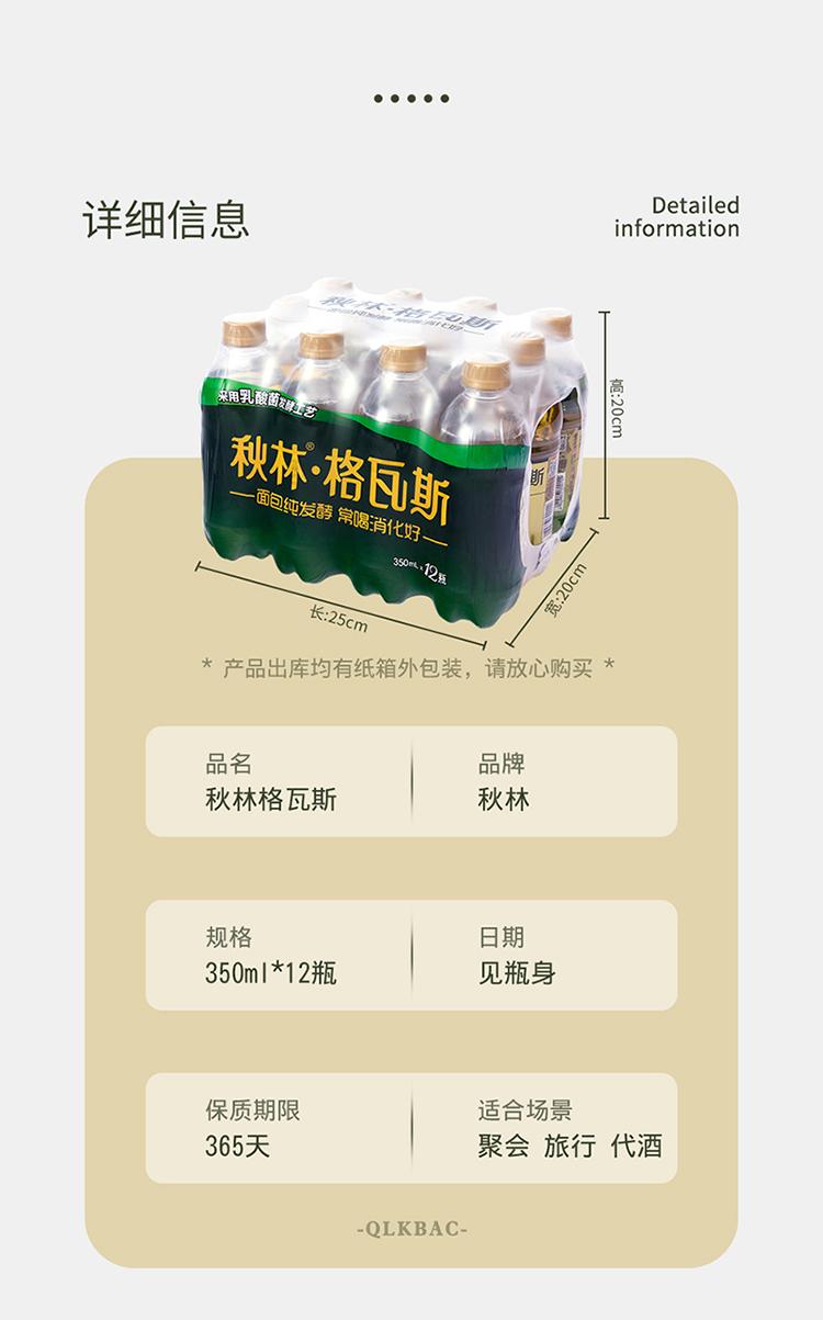 哈尔滨特产 秋林格瓦斯 面包发酵饮料 350ml*12瓶 图10