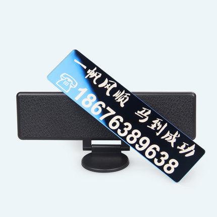 汽车临时停车牌不锈钢定制创意挪车电话号码牌个性车载移车停靠牌