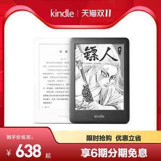 Kindle Youth Edition Ink Screen E-book Reader New Reading Light Amazon Electronic Paper Book Ink Screen Getting Started Upgrade