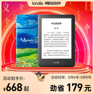 Van Gogh joint youth version of the new Kindle e-book reader suite of electronic ink screen electronic paper book readers