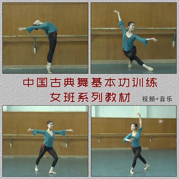中国古典舞女班基本功舞蹈教材组合训练 华宵一教材
