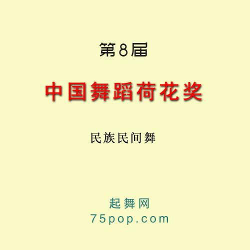第8届中国舞蹈荷花奖 民族民间舞蹈 完整版视频+音乐