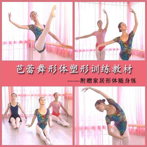 大众芭蕾舞蹈形体塑形训练教材 办公室+业余爱好者健身减压塑身 视频+音乐