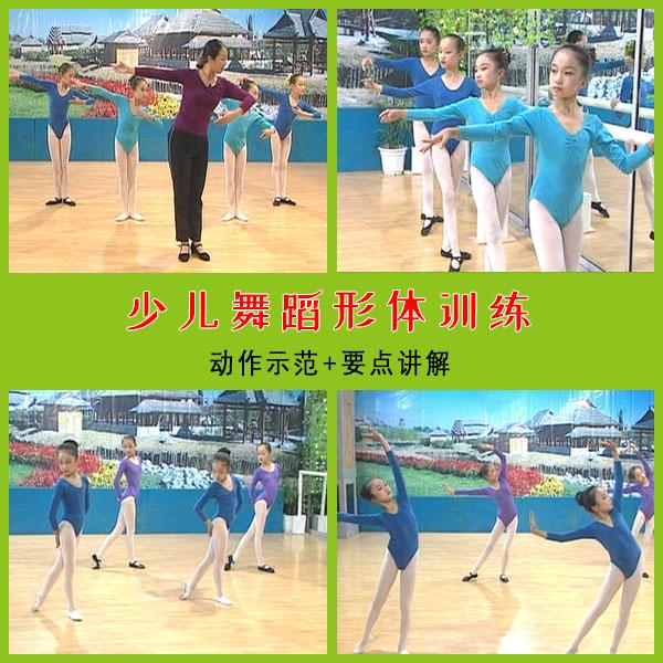 少儿舞蹈形体训练教材 组合动作示范要点讲解 视频+音乐