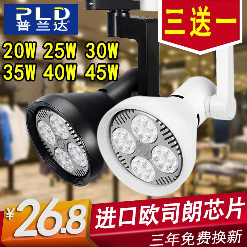 普蘭達LED軌道燈 PAR30軌道燈30W40W 服裝店大功率導軌射燈金鹵燈