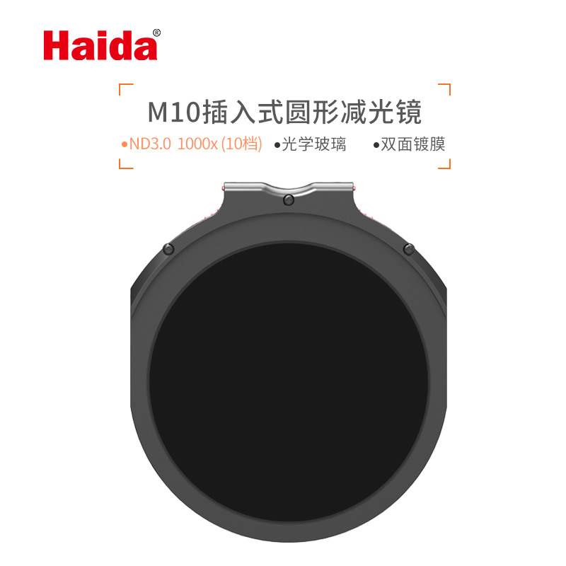 M10 Plug-in Round Nd3.0, 1000x Dimming Mirror