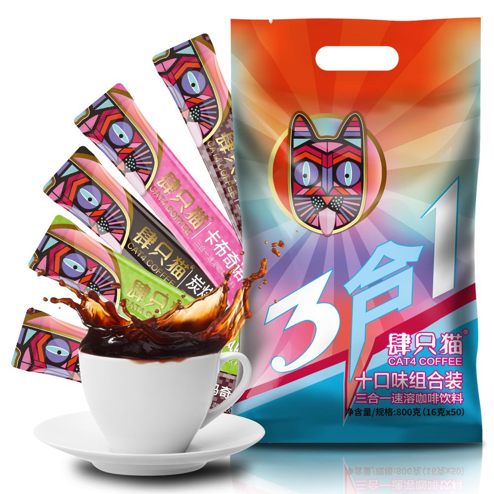 【10点秒杀预告】肆只猫 十种口味50条800g三合一速溶咖啡