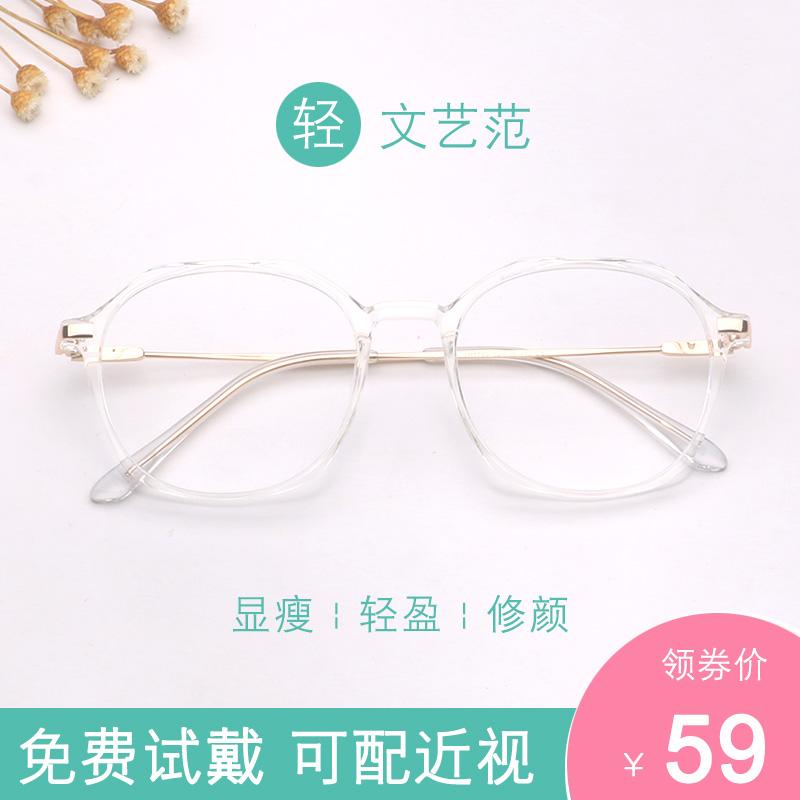 素颜度数a度数透明眼镜框女ins小脸网红款可配圆脸大脸神器显瘦男
