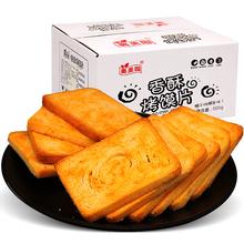 【奥美园】香酥美味烤馍片500g
