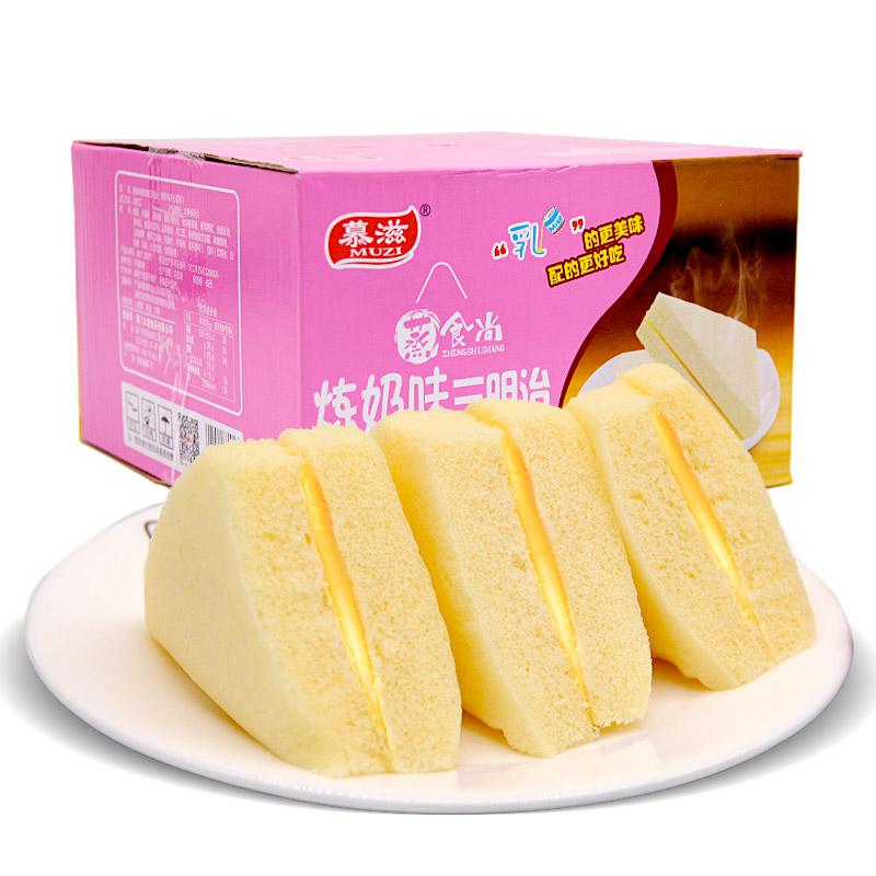【慕滋】夹心营养三明治蒸蛋糕1000g