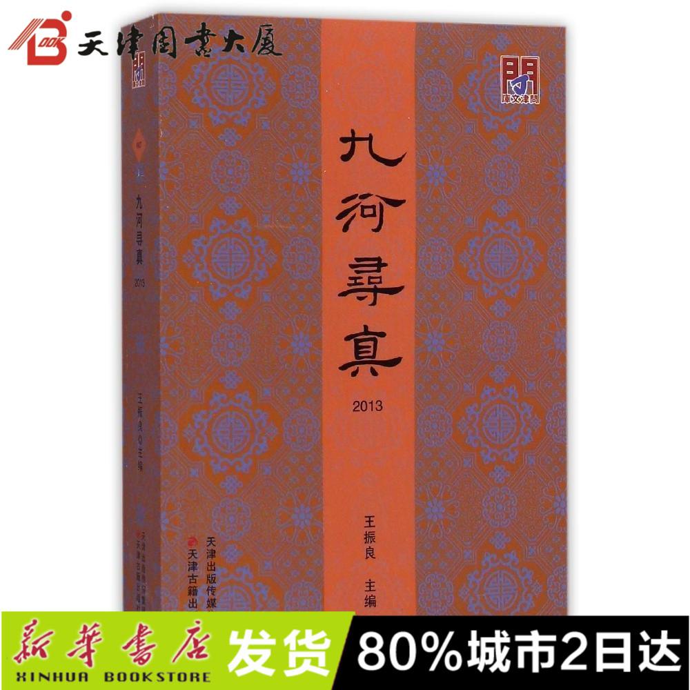 签名本问津大厦九河寻真(2013)书城现货全新文库正版图书
