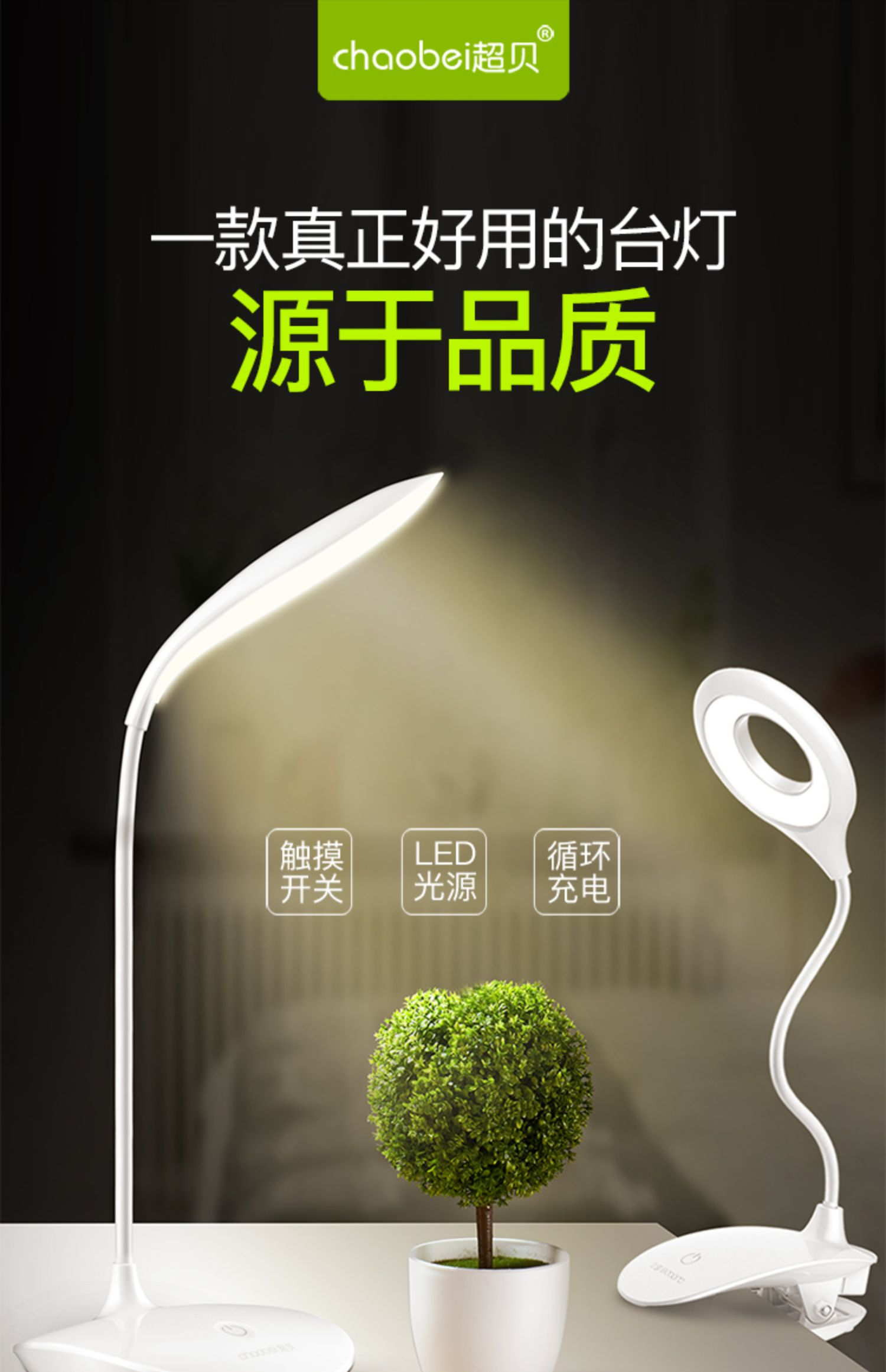超贝LED台灯护眼USB充电插电两用可夹子式卧室床头小学生书桌宿舍商品详情图