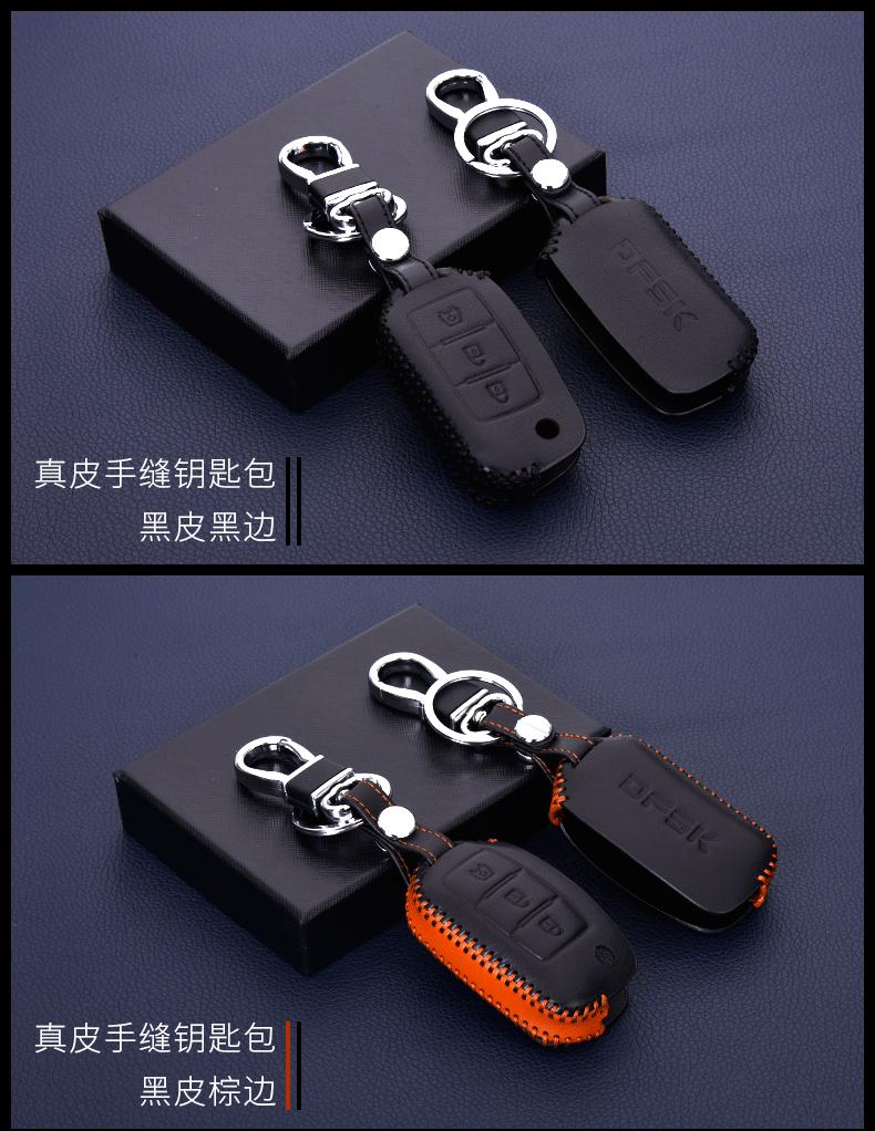 风光钥匙包详情_10.png
