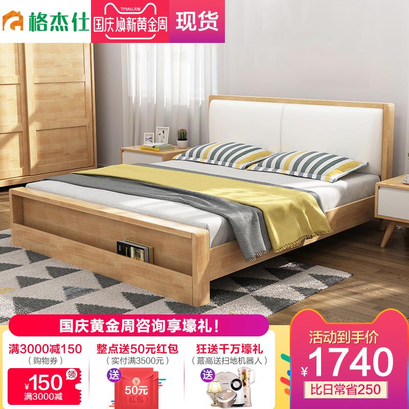 格杰仕北歐日式實木床1.5m1.8米雙人主臥室床現代新中式簡約家具