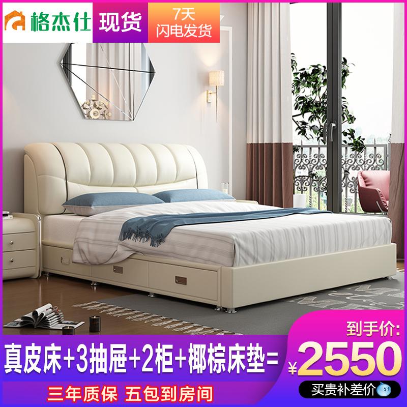 格杰仕真皮床1.8米现代简约婚床小户型皮床双人床1.5主卧欧式大床