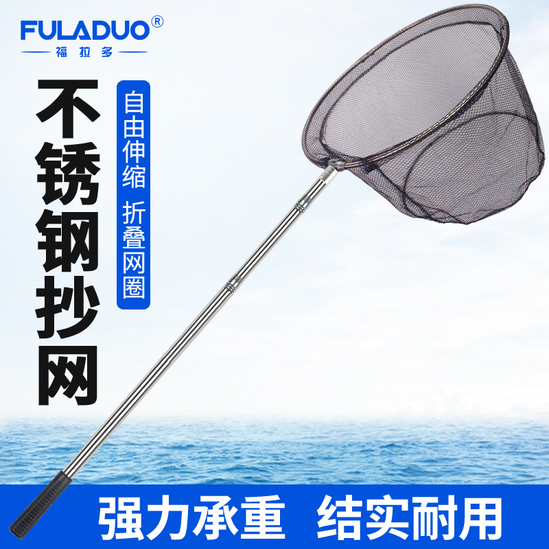 Stainless steel net rod set combination a full set of telescopic rod fishing equipment net head fishing net pocket fishing gear fishnet fishnet fishing net