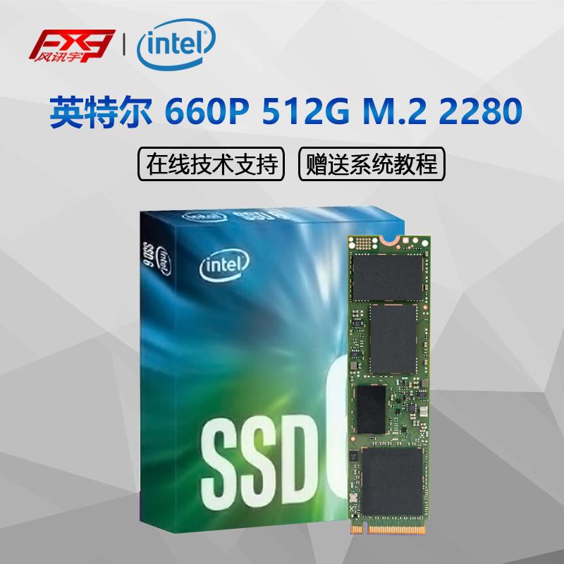 史低真香!读1.8G/s/写1.1G/s!512G 英特尔 660P M.2 固态硬盘