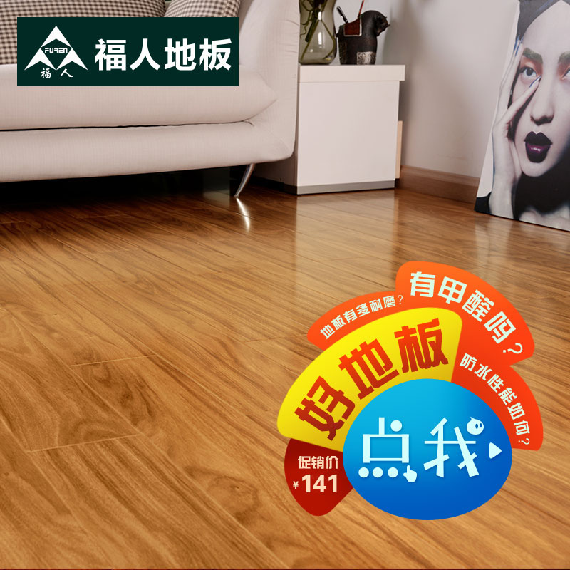 Furen Laminate Flooring Factory Direct 12mm Light Colored High Wear Resistant Moisture Proof Imitation Of Solid Wood Diamond Plate