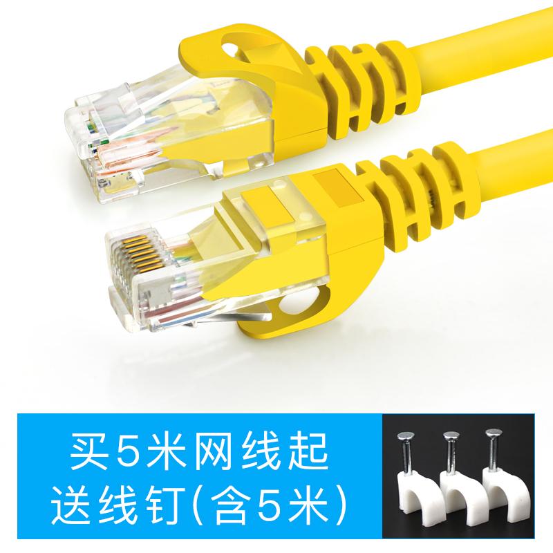 Гигабитная медь пакет алюминий Сетевой кабель желтый