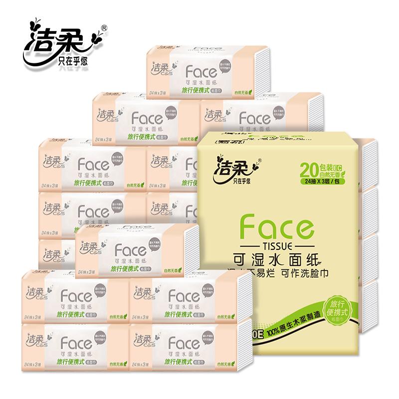 【洁柔大牌】Face3层纸巾20包