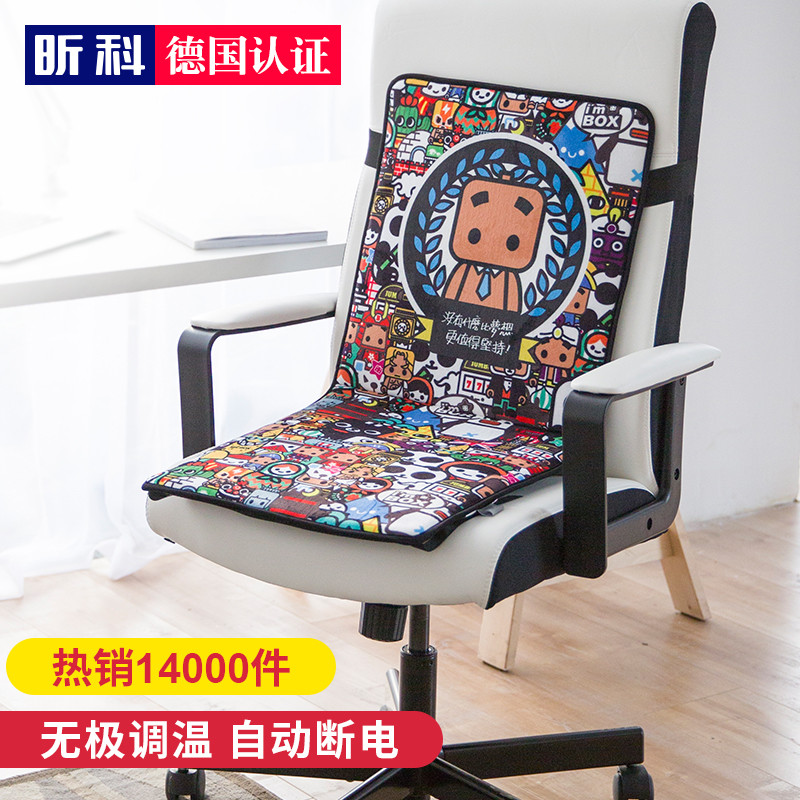 Xin Ke Electric Heating Cushion Office Chair Pad Warm Feet Treasure Board Blanket Seat
