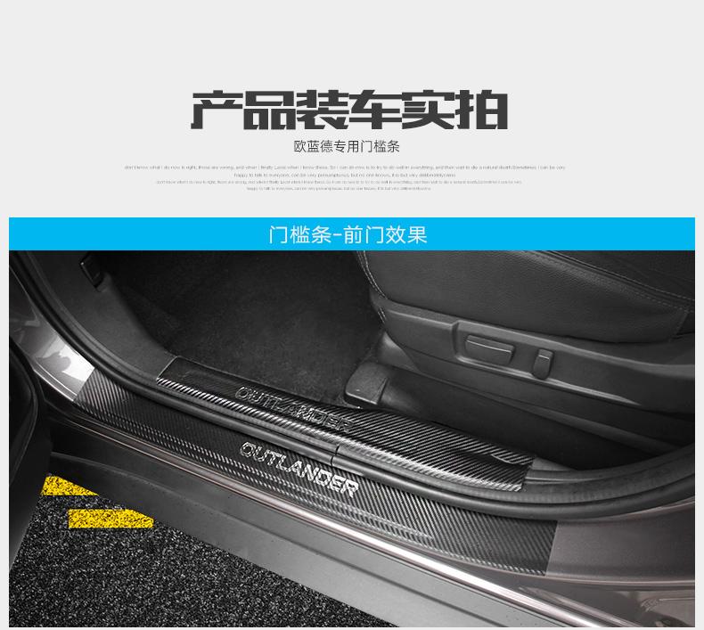 Miếng dán chống xước bậc cửa sợi cacbon Mitsubishi Outlander 2013-2018 - ảnh 12