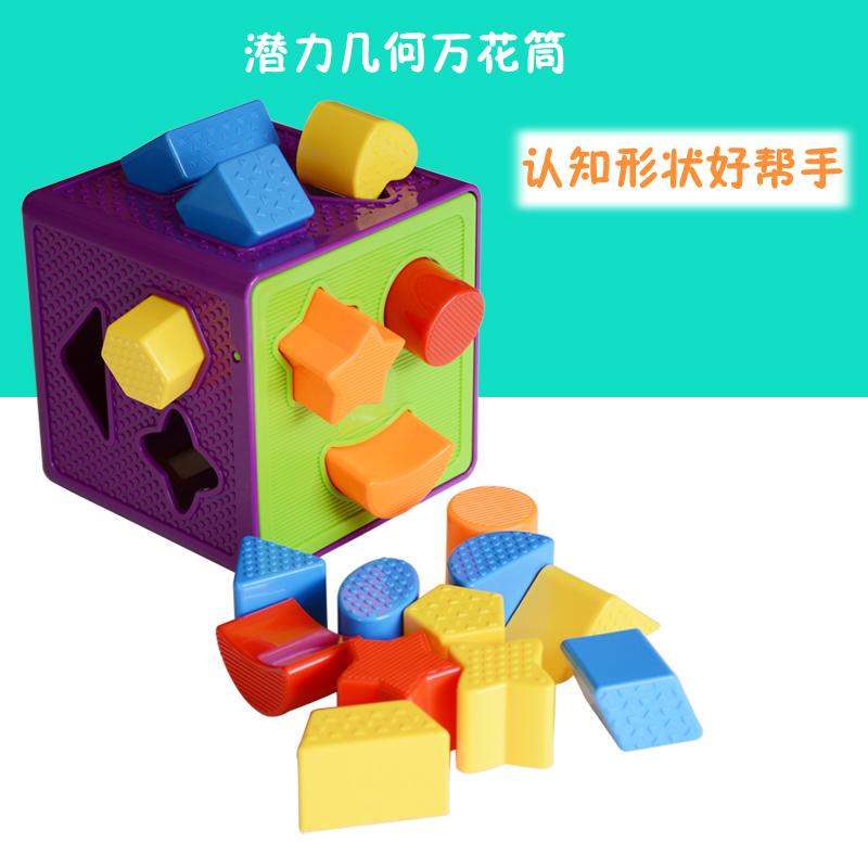 潜力几何形状认知盒塑料配对积木智力盒幼儿园宝宝益智万花筒玩具