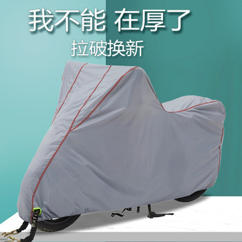Electric vehicle rain cover motorcycle rain cover scooter cover waterproof sun protection dust battery car cover Oxford
