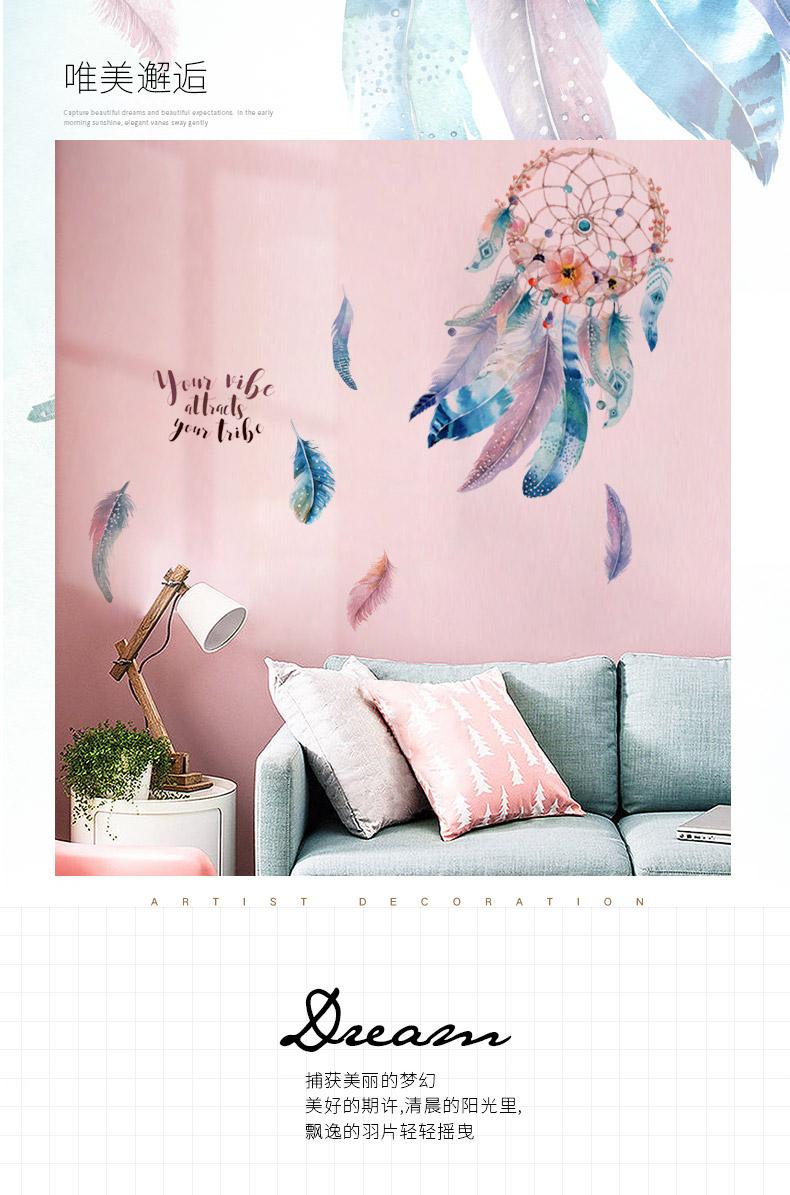 羽毛花环墙贴纸客厅沙发创意房间装饰卧室壁纸自粘温馨贴画小清新商品详情图