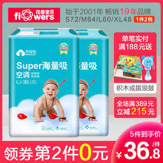 Floral scented baby air conditioner diapers S / M / L / XL code ultra-thin breathable dry baby spring urine is not wet