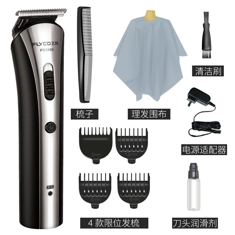 飞科理发器电推剪发廊儿童成人剪头发电推子充电式剃头刀FC5805