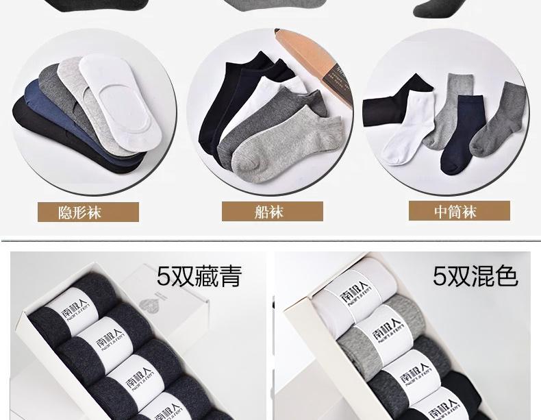 历史最低价!南极人袜子27双29.7元,折合约1元/双,优质精硫棉,地摊价格买品牌质量