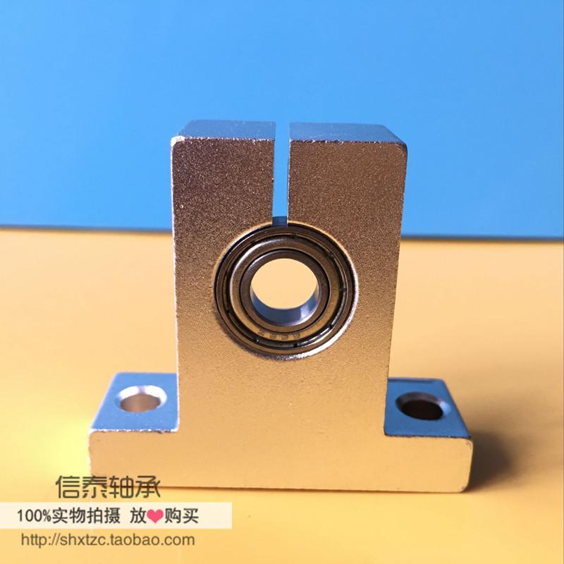 立式微型轴承座带轴承 孔径3 4 5 6 8 10MM 光轴固定座 轴承支架