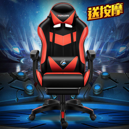 Computer chair home comfortable gaming chair game chair office anchor chair swivel chair seat reclining lift backrest chair