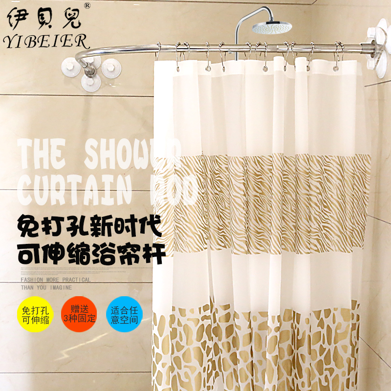 Yibeier Curved Shower Curtain Rod Set Stainless Steel Free Punching