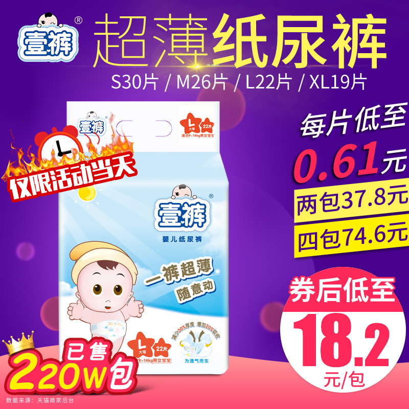 An ultra-thin baby diapers pants dry breathable newborn S/M/L/XL female baby men's diapers wholesale spring