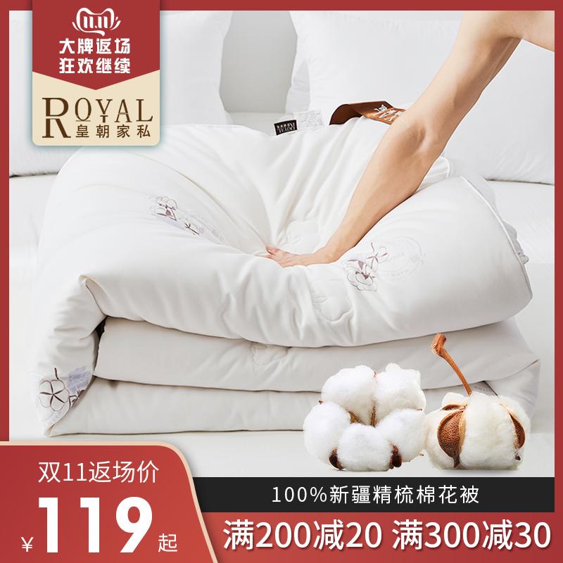 皇朝家私 新疆棉花保暖棉絮被芯 150x200cm 3斤
